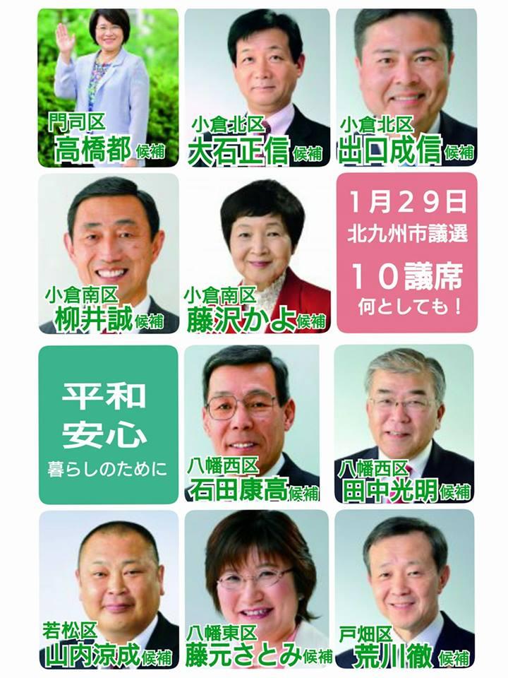 市議 選 北九州